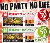 お好み焼本舗 仙台卸町店のおすすめ料理3
