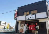 居酒屋三三九☆