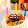 誕生日・記念日にはケーキもご用意♪人数・価格要相談