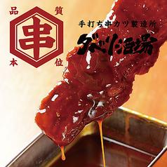 料理メニュー写真名物 味噌串カツ2本