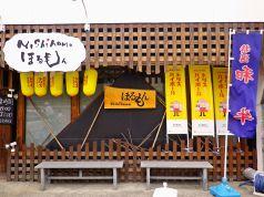 Nishihama ほるもんの写真