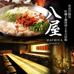八屋 ハチヤ 名古屋栄店の写真