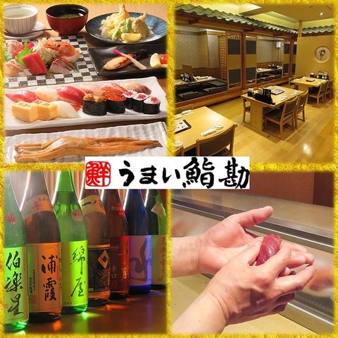 Umaisushikan Ichibanchoshiten image