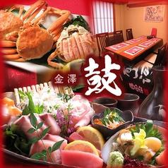 和食居酒屋 金澤 鼓の写真