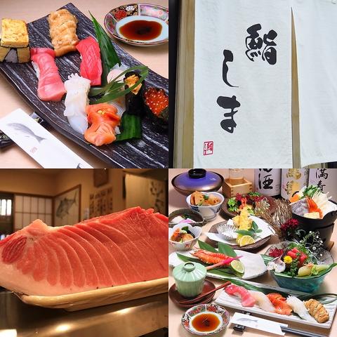 朝霞・みずほ台 寿司 和食 鮨しま