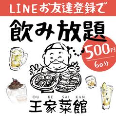 王家菜館イメージ