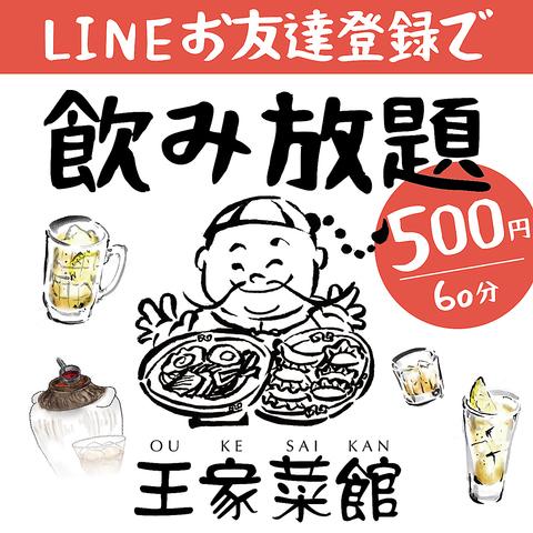 中国料理 王家菜館 上大岡店