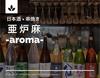 日本酒×串焼き 亜炉麻 aroma