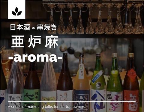 日本酒×串焼き 亜炉麻 -aroma-