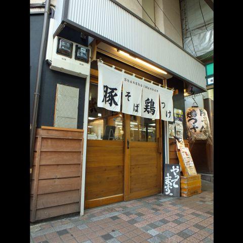 豚そば鶏つけそば専門店 上海麺館