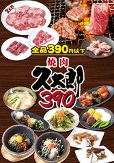 久太郎 390 サンキュー 鳥飼店 の写真