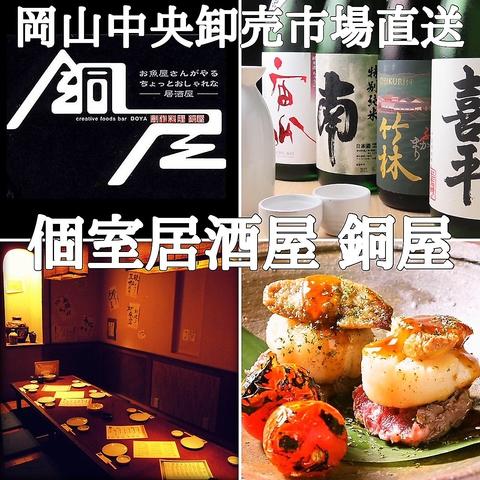Koshitsu Sosakuryori Doya image