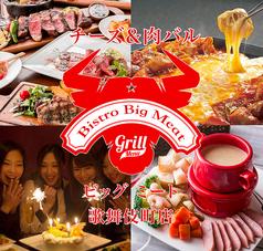 Big Meat ビッグミート 新宿歌舞伎町店の写真