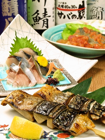 八戸前沖さばを堪能できる至福のコースは3150円~!8名様~飲み放題+2100円でセット!