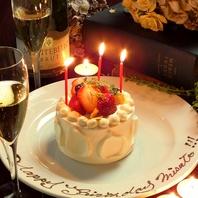 記念日にはホールケーキ!