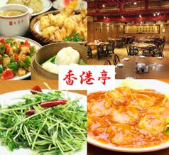 香港亭 南越谷店の写真