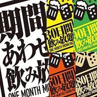 【業界初】アンドモワの月額定額制飲み放題サービス!