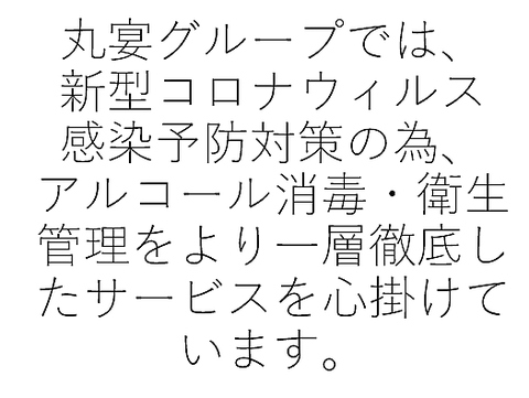 丸鮮 津田沼店