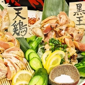 オーナーが九州各地を回り、厳選した地鶏を様々な調理法でお愉しみいただけます♪単品はもちろん、飲み放題付コースがお得!!