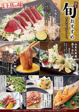 日本海庄や 大宮西口店のおすすめ料理1