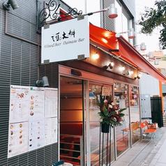 酒の大桝 Wine&Beer Daimasu Barの写真