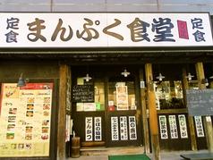 まんぷく食堂 大久保店イメージ