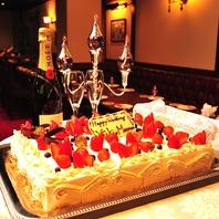 誕生日記念日に♪オリジナルケーキご用意★