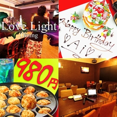 at home dining Love Light アットホームダイニング ラブライトの写真