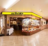 ビヤホール ライオン 相鉄ジョイナス店の雰囲気3