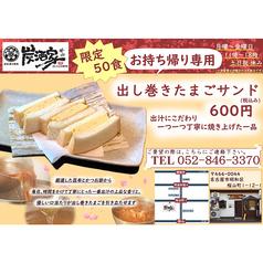 日本酒と鮮魚 桜山 炭酒家のおすすめポイント1