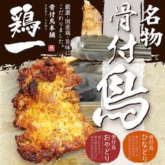 骨付鳥本舗 鶏一 とりいち 姫路總本店イメージ
