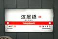 大阪市営地下鉄御堂筋線淀屋橋 12番出口より徒歩4分♪12番出口を出て左(西)に進みファミリーマート様を右側に見ながら阪神高速手前の筋を左(南)に進んでいただくとすぐに右側2階に店舗が御座います☆