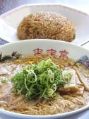 来来亭 小平仲町店のおすすめ料理2
