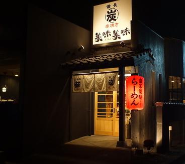 うまうま 美味美味 寺井町本店の雰囲気1
