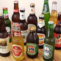 世界のビールが充実!