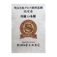 第一回埼玉県S級グルメ店認定