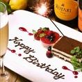 誕生日・記念日の方へ、デザートプレートサービスやスパークリングワインプレゼントなどの特典多数ございます!素敵な一日を忘れない一日にするために、心を込めたサプライズのお手伝いをさせていただきます!その他ご要望等あればお気軽にお問合せください!