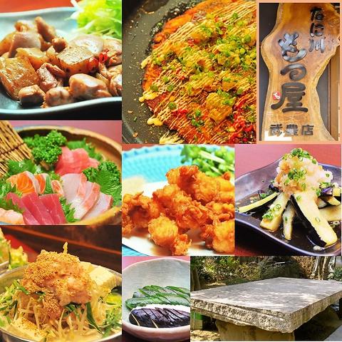 品数の豊富さが自慢!逸品料理~モツ鍋屋が作る赤辛だし鍋やモツ料理多数ご用意!