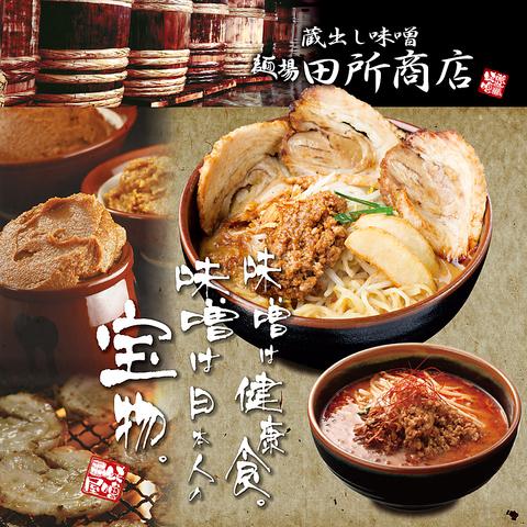 蔵出し味噌 麺場 田所商店 京都伏見店