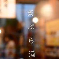 『和とバルのMIX系』天ぷらをカジュアルにオシャレに