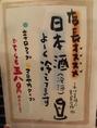 おすすめの日本酒、甘口、辛口用意してます