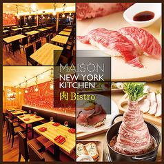 MAISON NEWYORK KITCHEN 肉 BISTRO 栄駅前店の写真