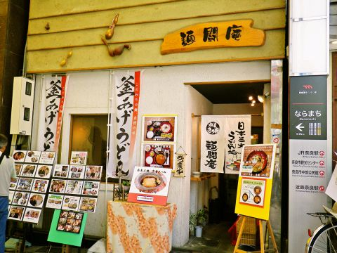 アクセス抜群!奈良の中心市街地にあるうどん店。有名人もたびたび訪れるのだそう!