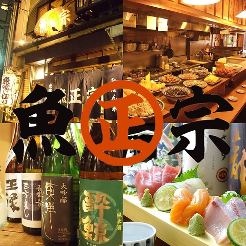 喫煙可!名駅酒場!魚専門店魚正宗!刺身、浜焼き、お鍋、全てにおいてレベルが違う!
