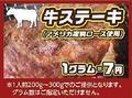 料理メニュー写真牛ステーキ(アメリカ産肩ロース使用)