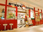 サニーダイナー SUNNY DINER ルミネ北千住店の雰囲気3