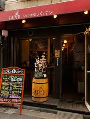 湯島ワイン食堂パパンの画像