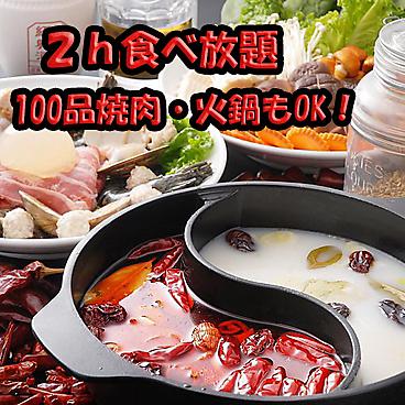 爆安 鍋劇場&肉道場 唐人街のおすすめ料理1