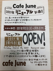 Cafe Juneの写真