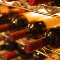 お料理に合わせたワインが豊富♪お得な2時間飲み放題プラン1800円⇒1500円でご用意